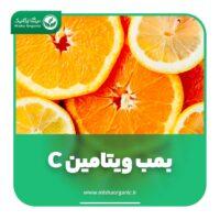 پرتقال بمب ویتامین c